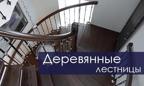 Lestnitsy-derevyannyye-SPB