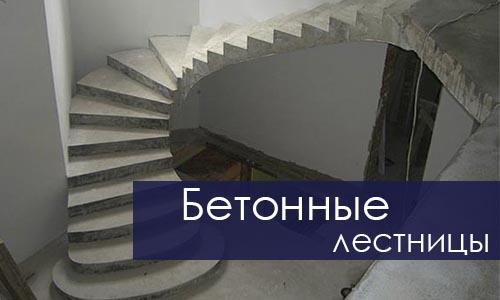 Залить бетонную лестницу СПБ